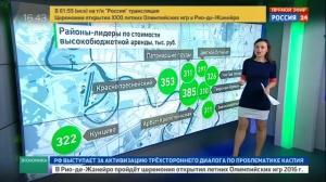 Элитное жильё в Москве вновь пользуется спросом