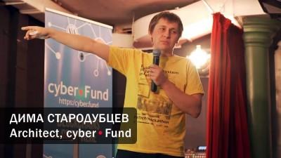 Дима Стародубцев | Летние Блокчейн Митапы | Тема 1