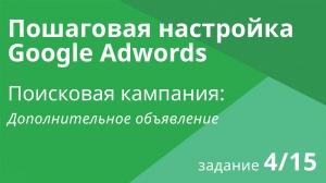 Настройка поисковой кампании Google AdWords: Дополнительное объявление - Шаг 4/15 видеоуроки