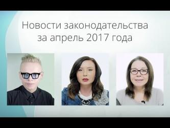 Новости законодательства для предпринимателей России за апрель 2017 года