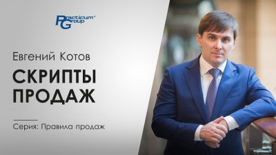 Скрипты продаж (правила продаж). Евгений Котов