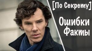 Шерлок 2010 сериал: отзывы, факты, ляпы