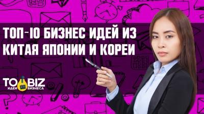 Топ-10 бизнес идей из Китая, Японии и Кореи