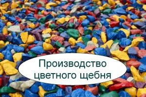 Производство цветного щебня. Бизнес идея.