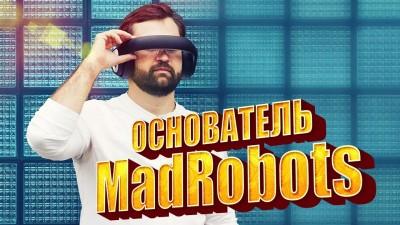 Основатель MadRobots. Инфобизнес За и Против. Где вырос Евгений Гаврилин.