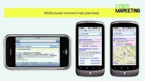 Введение в мобильную рекламу: что к чему и почему? видеоуроки