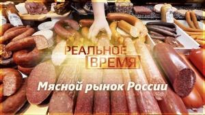 Мясной рынок России. Экономике страны не хватает денег