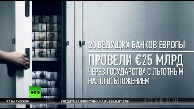 20 крупнейших банков Европы уклоняются от уплаты налогов